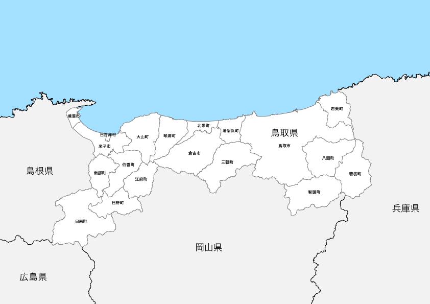 鳥取県 市区町村別 白地図